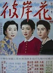 彼岸花(1958)