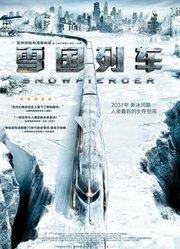 雪国列车(普通话)
