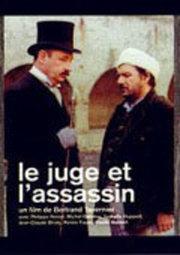 法官与杀人犯