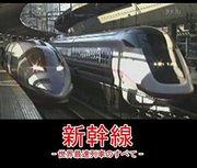 新干线世界最速列车大全