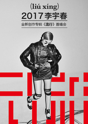 李宇春全新创作专辑《流行》首唱会