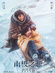 """南极之恋 """"为爱冒险""""版预告"""