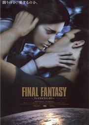 最终幻想灵魂深处2001版