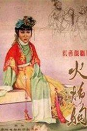 火焰驹(秦腔)