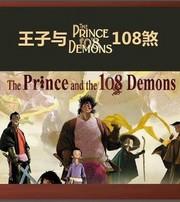 王子与108煞
