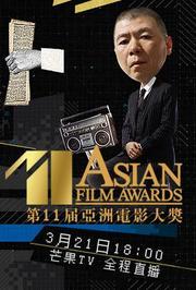 亚洲电影大奖精彩集锦