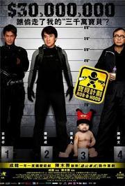 宝贝计划(2006)