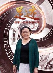 """""""足迹——银幕上的新中国故事""""第三十二集"""