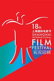 第十八届上海国际电影节实况回顾
