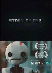 机器人r32的故事
