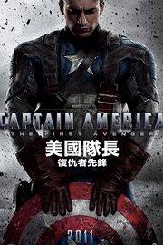 美国队长-宣传片