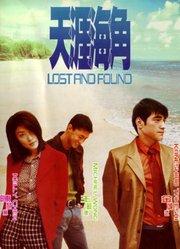 天涯海角(1996)