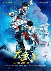 大武生(2011)