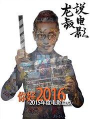你好2016!2015年度电影盘点(三)