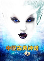 玄幻神话电影