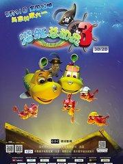 潜艇总动员3:彩虹宝藏3D