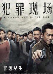 犯罪现场(粤语)