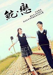 鮀恋2013
