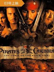 《加勒比海盗1:黑珍珠号的诅咒》预告