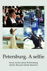 圣彼得堡我爱你