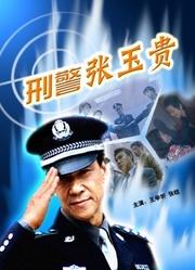 刑警张玉贵系列