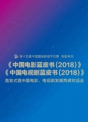 中国电影、电视剧发展高峰对话会