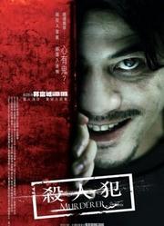 杀人犯(2009)