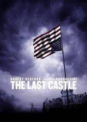 最后的城堡