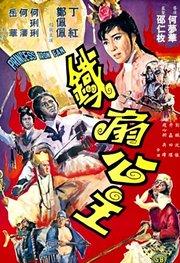 铁扇公主1966版