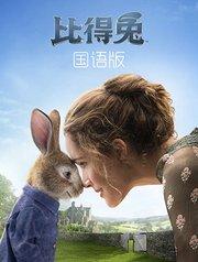 比得兔(国语)