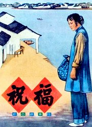 祝福(1956)