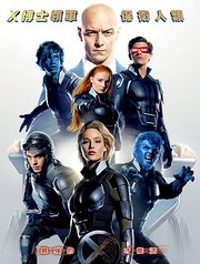 X战警:天启第一款预告