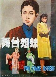 舞台姊妹(1965)