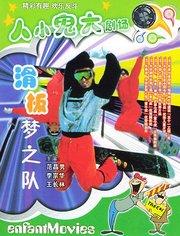 滑板梦之队