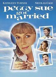 佩姬苏要出嫁