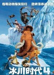 冰川时代4(3D)