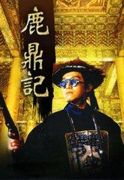 鹿鼎记(1992)