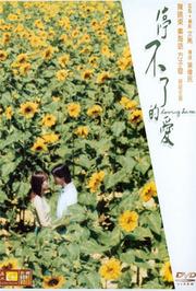 停不了的爱(2002)