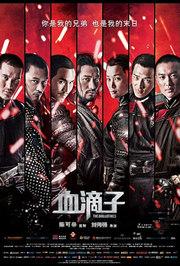 血滴子(2012)