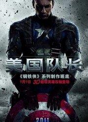 美国队长(3D)
