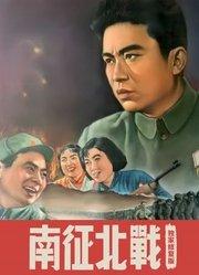 南征北战(独家修复版)