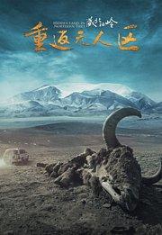 藏北秘岭-重返无人区