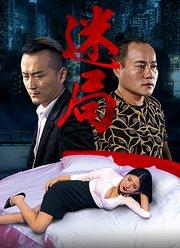 迷局(2016)