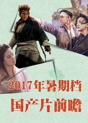 2017年暑期档国产片前瞻