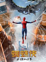蜘蛛侠:英雄归来[国]
