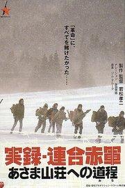 联合赤军实录:通向浅间山庄之路