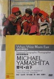 当西方遇见东方