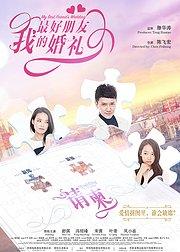 华语翻拍好莱坞
