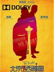 北京遇上西雅图(杜比)