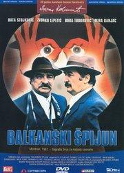 巴尔干间谍